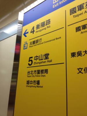 西門駅4番出口