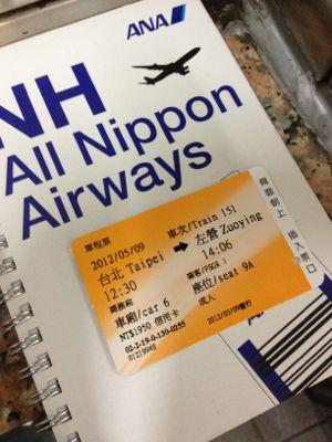 切符を買いました