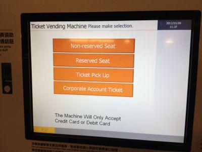 自動券売機操作方法1