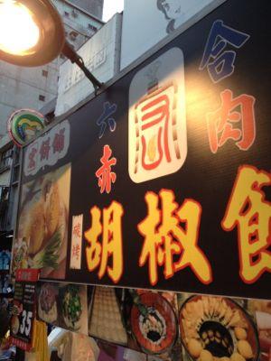 六合赤肉胡椒餅