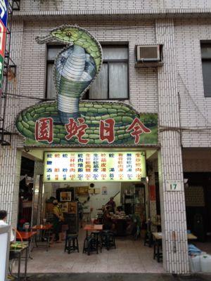 ヘビのお店?