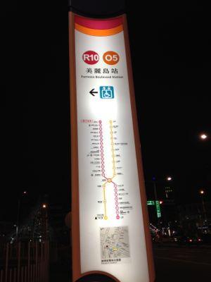 美麗島駅の看板