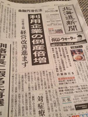 北海道新聞を読みます