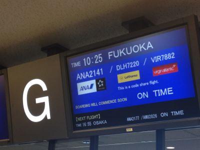 ANA2141便 福岡空港行き