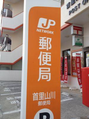 山川郵便局