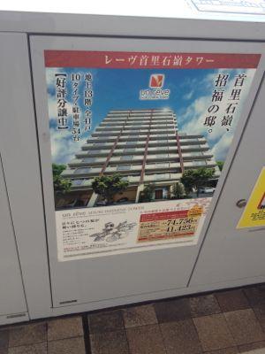 マンションの広告