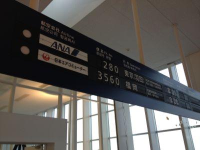 ANA280便羽田空港行き