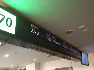 ANA287便徳島行き