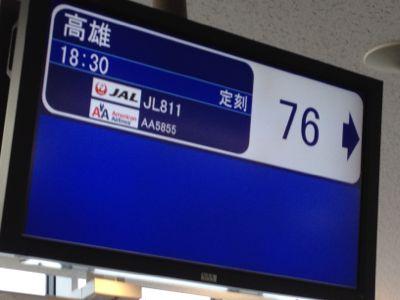 JAL811便の案内