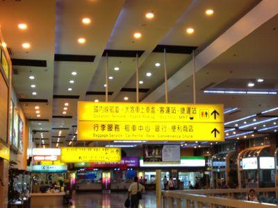 高雄国際空港内の様子