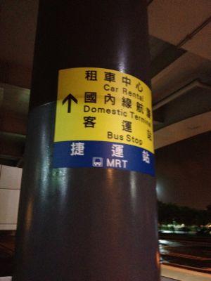 MRTはこちら