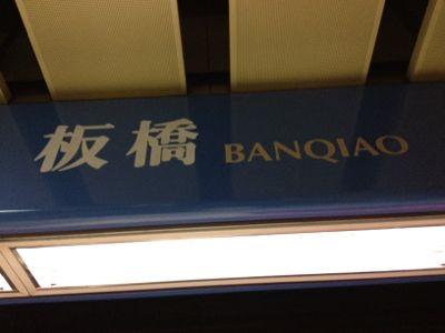 板橋駅到着