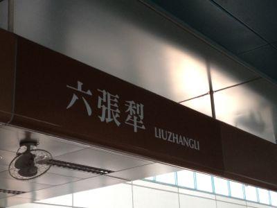 六張犁駅(ろくちょうりえき)