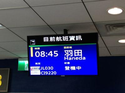 JAL30便羽田空港行き