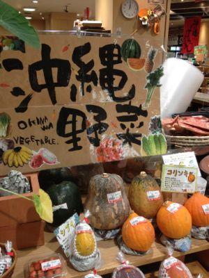 沖縄野菜も売っています