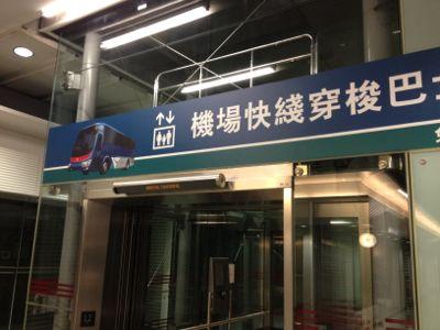 乗り継ぎバス行きエレベーター