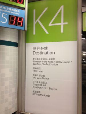 私のホテルはK4乗り場です
