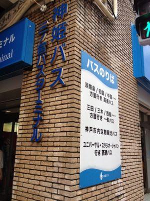 神戸三ノ宮神姫バスバスターミナル