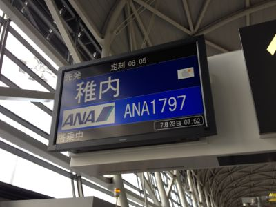 ANA1797便稚内行き