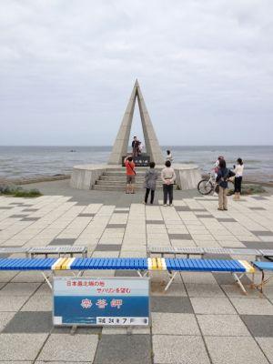 宗谷岬記念碑