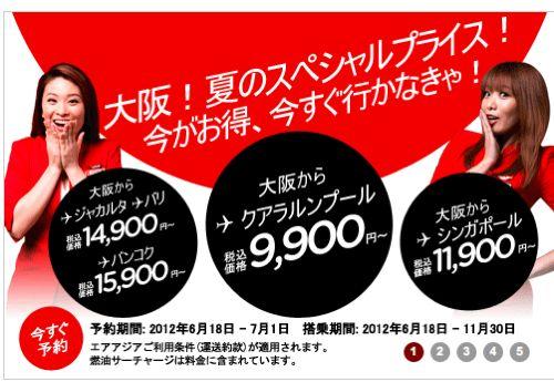 エアアジア 大阪夏のスペシャルプライス