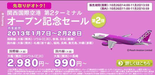 ピーチ航空台湾セール