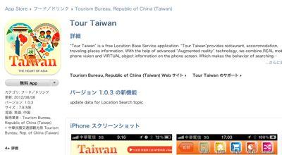 旅行台湾ダウンロードページ