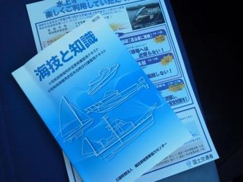 船舶免許 更新
