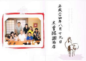 父80才と慶一郎中学入学祝い