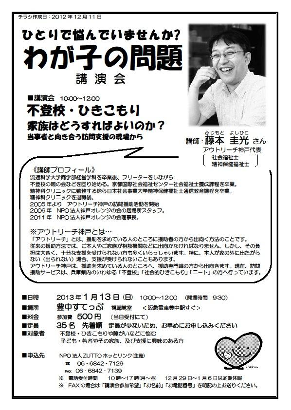 1月13日(日) 藤本さん講演会チラシ
