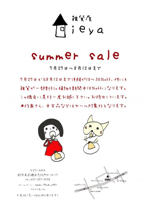 広告summer+sale_edited-1_convert_20120726145220