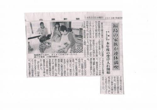荳ュ豁ヲ縺輔s蛹鈴ケソ譁ー閨枩convert_20130502134747