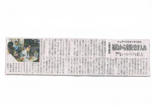 荳ュ豁ヲ縺輔s螟ァ鬢ィ譁ー蝣ア_convert_20130502134718