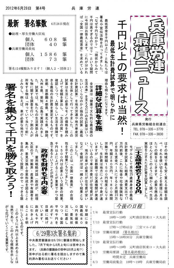 最賃ニュース4