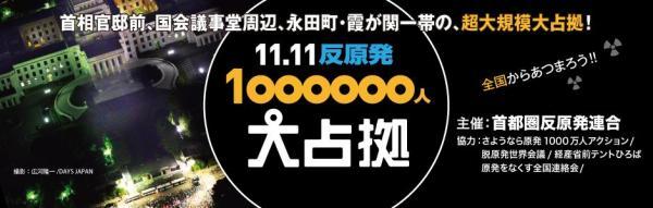 11・11100万人大占拠