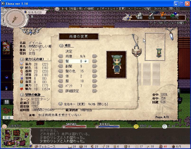 SnapCrab_Elona ver 116_2012-9-30_22-3-26_No-00