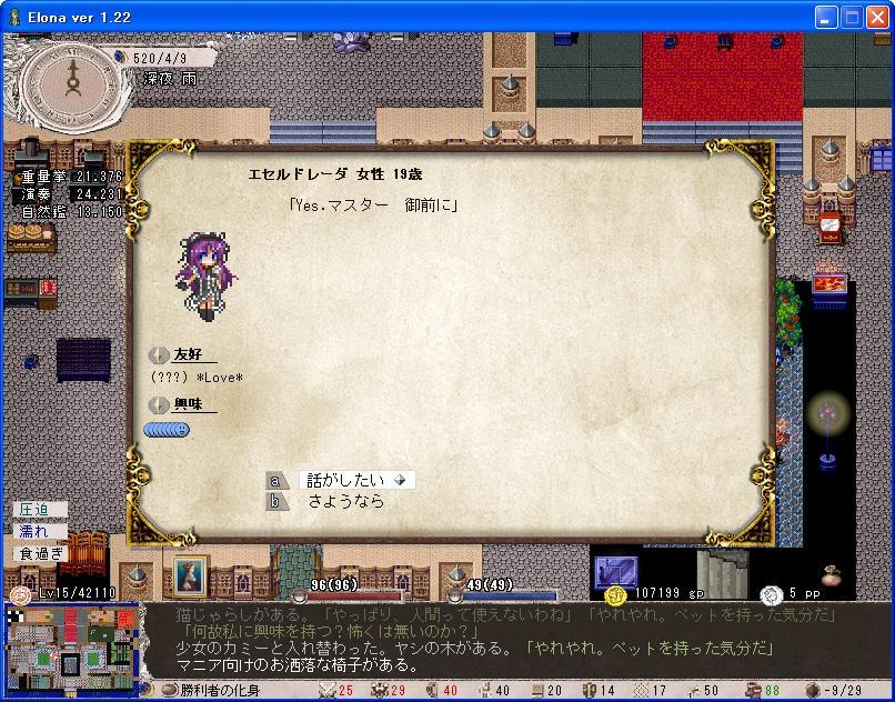 SnapCrab_Elona ver 122_2012-10-23_20-4-19_No-00