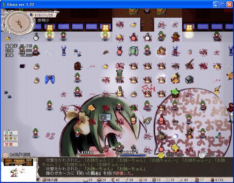 SnapCrab_Elona ver 122_2012-10-21_16-50-36_No-00
