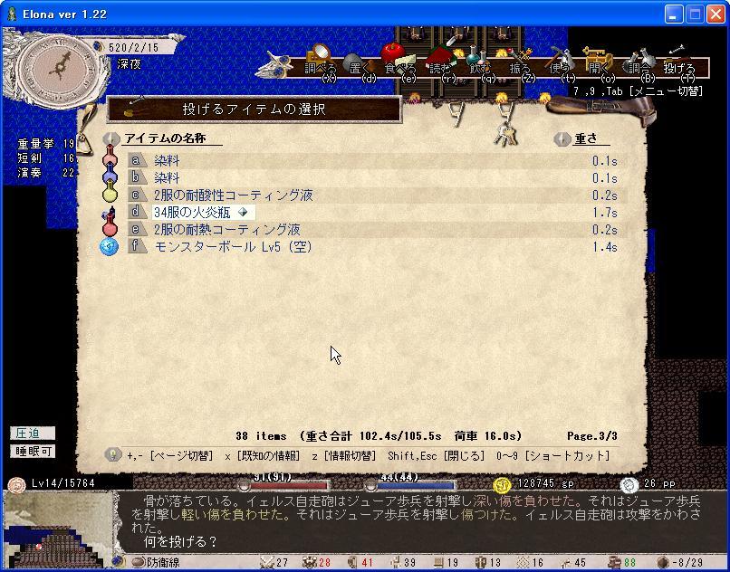 SnapCrab_Elona ver 122_2012-10-21_23-12-31_No-00