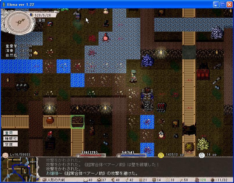 SnapCrab_Elona ver 122_2012-10-24_21-38-17_No-00