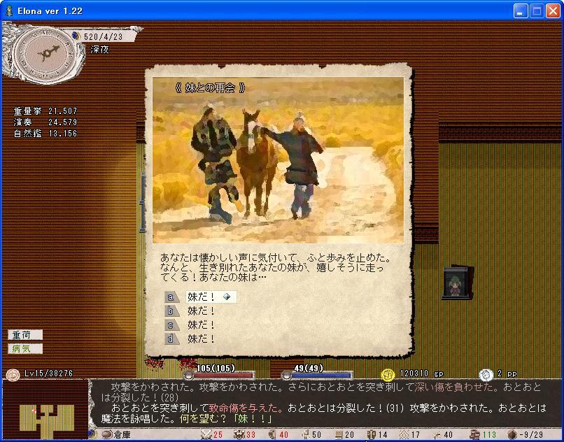 SnapCrab_Elona ver 122_2012-10-23_22-34-16_No-00