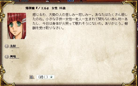 SnapCrab_NoName_2012-11-8_0-19-25_No-00.jpg