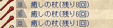 SnapCrab_NoName_2012-12-30_12-43-21_No-00.jpg