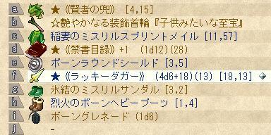 SnapCrab_NoName_2013-1-11_21-57-2_No-00.jpg
