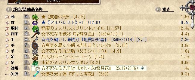 SnapCrab_NoName_2013-1-20_21-6-25_No-00.jpg