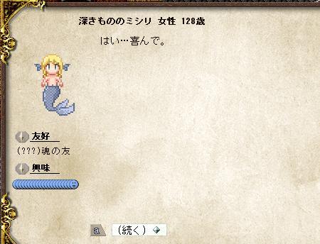 SnapCrab_NoName_2013-1-4_20-25-24_No-00.jpg