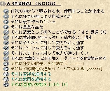 SnapCrab_NoName_2013-1-5_11-4-36_No-00.jpg
