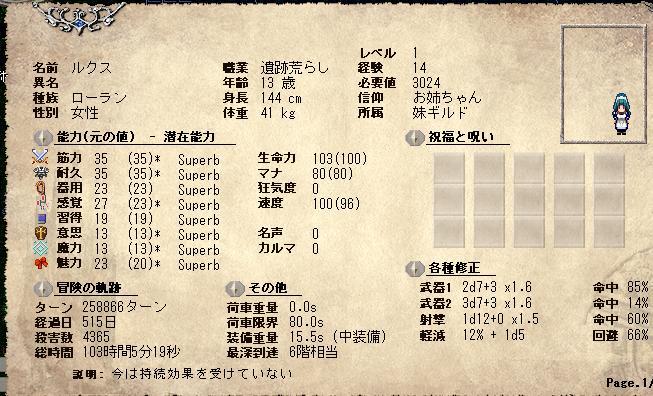 SnapCrab_NoName_2013-2-10_19-17-1_No-00.jpg