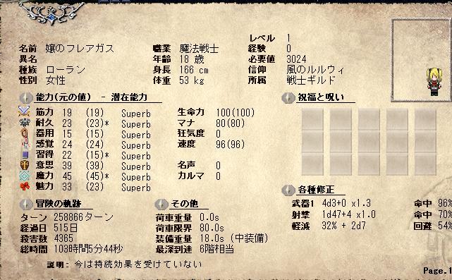 SnapCrab_NoName_2013-2-10_19-17-26_No-00.jpg
