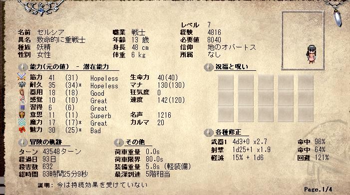 SnapCrab_NoName_2013-2-1_21-26-44_No-00.jpg